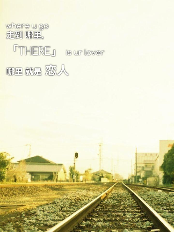 where u go 走到 哪里, 「there」 is ur lover 哪里 就是 恋人