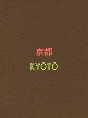 京都 KYŌTŌ