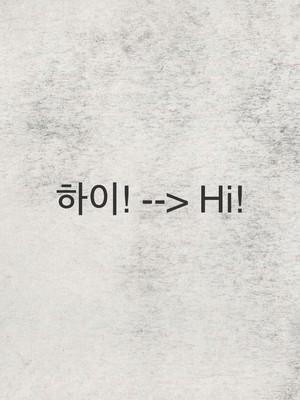하이! --> Hi!