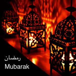 رمضان Mubarak